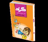 جامع زبان آموزی پیش دبستانی