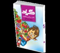 کتاب ریاضی و هوش پیش دبستانی