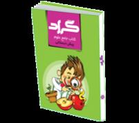 کتاب جامع علوم پیش دبستانی