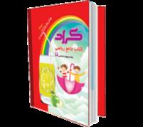 کتاب جامع ریاضی چهارم ابتدایی گراد