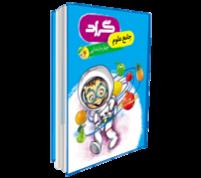 کتاب جامع علوم چهارم ابتدایی گراد
