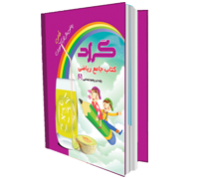 کتاب جامع ریاضی پنجم ابتدایی گراد
