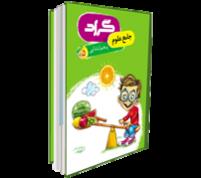 کتاب جامع علوم پنجم ابتدایی گراد