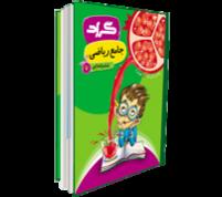 کتاب جامع ریاضی ششم ابتدایی گراد