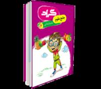 کتاب جامع علوم ششم ابتدایی گراد