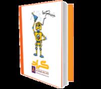 کتاب جامع ریاضی پایه هشتم گراد