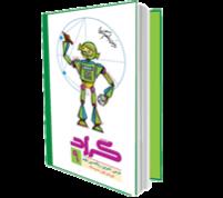 کتاب جامع ریاضی پایه نهم گراد