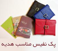 گزیده گلستان، بوستان و غزلیات سعدی+کیف چرم نفیس